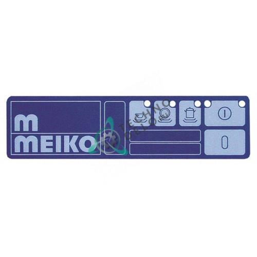 Панель управления (гибкая) 0467225 посудомоечной машины Meiko