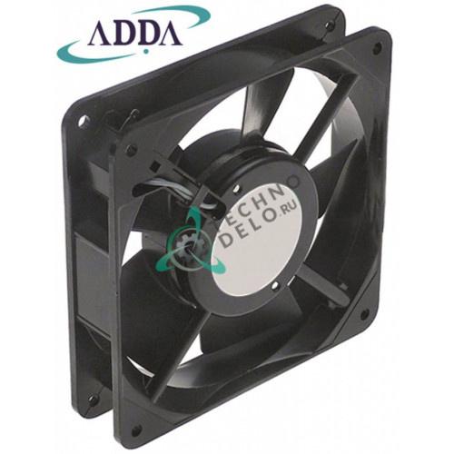 Вентилятор ADDA AA1252MB-AT 230VAC 19/18Вт ME0000631 для Cuppone, Horeca Select, IARP и др.