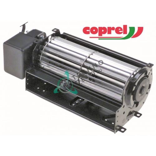 Вентилятор-электромотор Coprel FFL 30В 25Вт ø60мм L-180мм холодильное оборудование 995634 для Caravell, Friulinox и др.