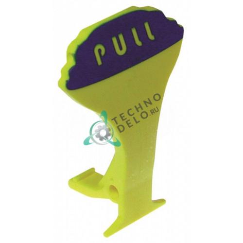 Рычаг желтый Pull для дозирующего крана емкости аппарата охлаждения напитков (граниторы) CAB