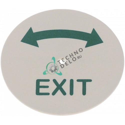 Табличка ø 78мм Exit для замка холодильной камеры