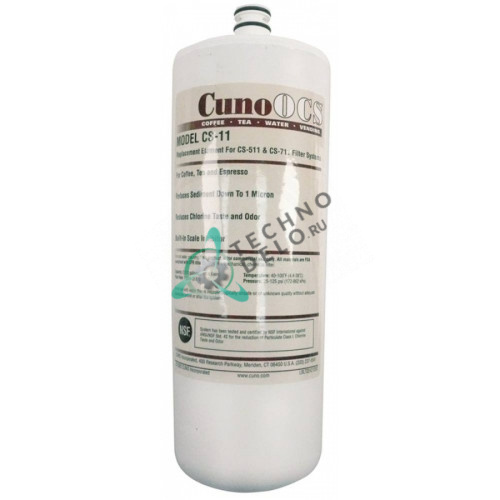 Фильтр водяной CUNO 847.530022 spare parts uni