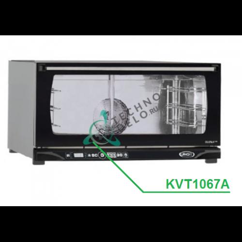 Стекло наружное для Unox XFT Elena / арт. KVT1067A